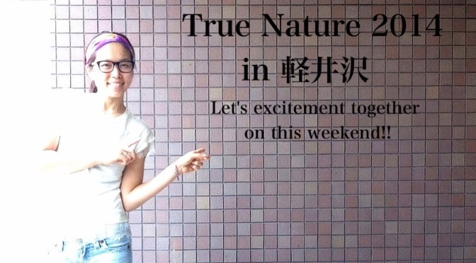 今週末はTrue Nature 軽井沢〜!