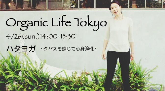 オーガニックライフ東京