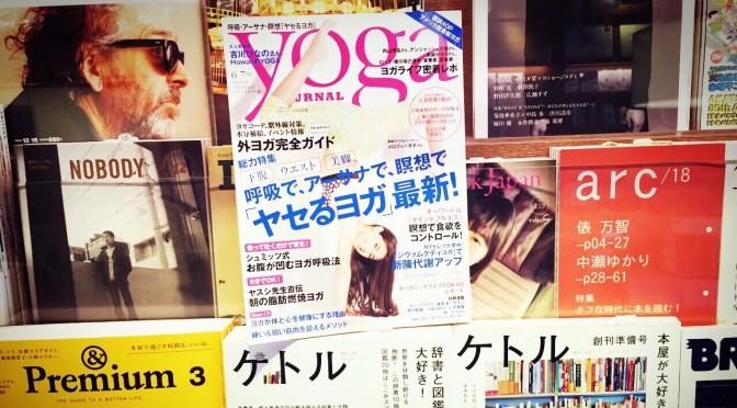 Yoga Journal 日本版vol.41