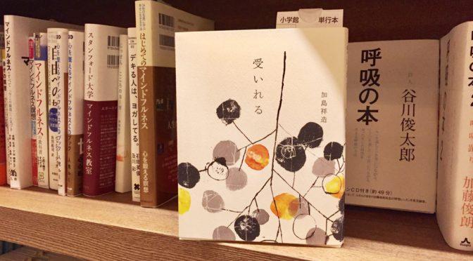 加島祥造先生の本