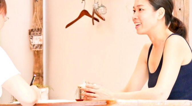 ヨガ講師・鍼灸師:佐久間涼子インタビュー後編